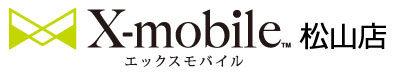 エックスモバイル松山店|格安sim・スマホ、iPhone修理・スマホ修理・買取