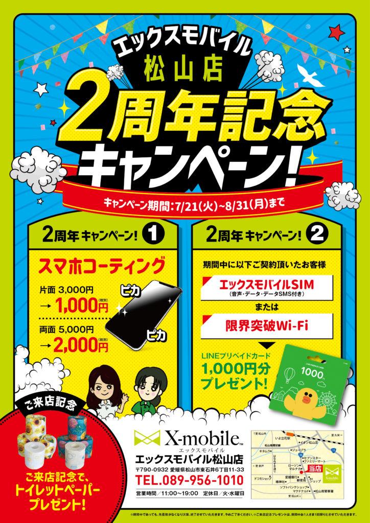 エックスモバイル松山店2周年記念キャンペーン